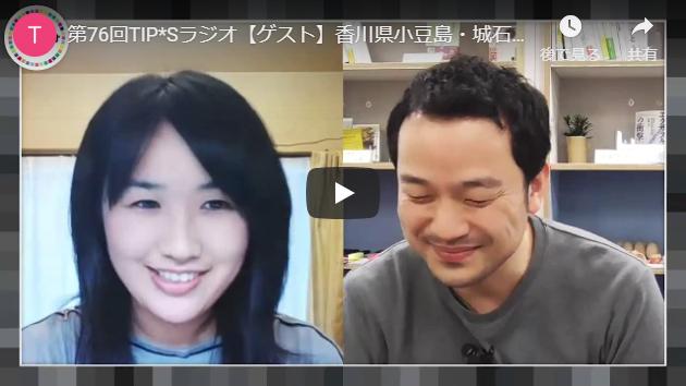 メディア掲載・出演 TIP*Sラジオ「地域のひとインタビュー」動画が公開されました。