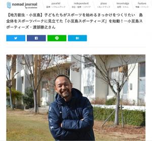 【地方創生・小豆島】小豆島スポーティーズ