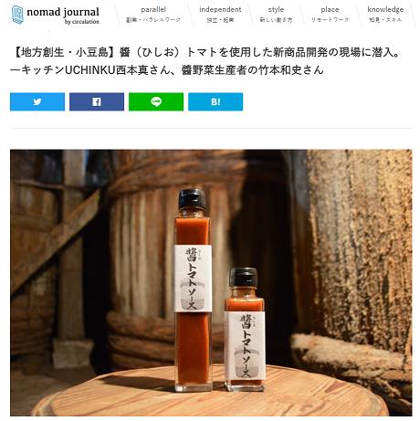 ≪地方創生・小豆島≫醬(ひしお)トマトソース作り&対談