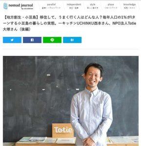 ≪地方創生・小豆島≫NPO法人Totie