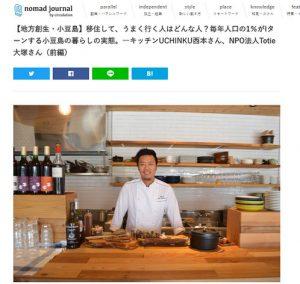 ≪地方創生・小豆島≫キッチンUCHINKU