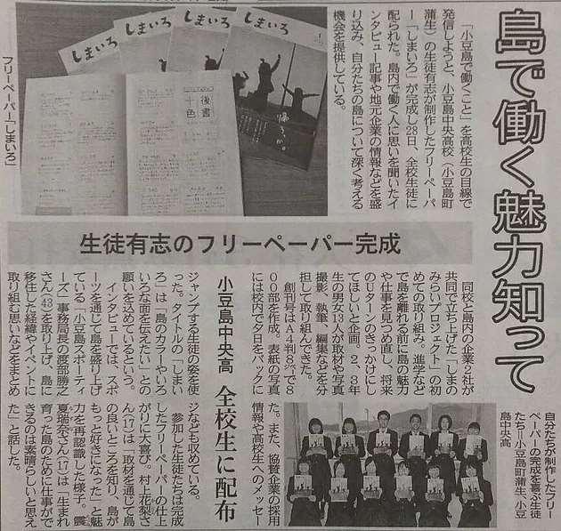 四国新聞(2018/3/1)にDaRETOが共同代表の「しまのみらいプロジェクト」が掲載されました。