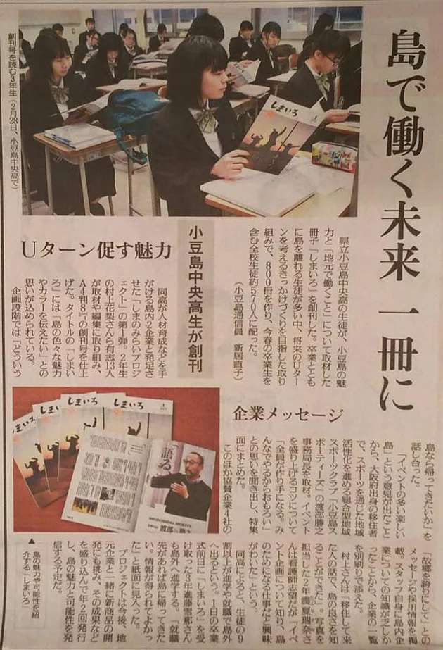 読売新聞(2018/3/3)にDaRETOが共同代表の「しまのみらいプロジェクト」が掲載されました。