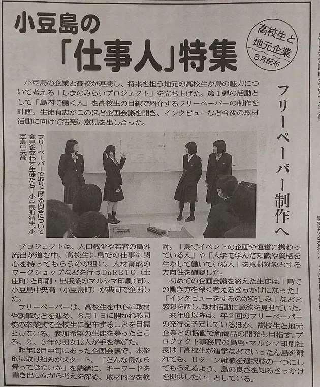 四国新聞(2018/1/13)にDaRETOが共同代表の「しまのみらいプロジェクト」が掲載されました。