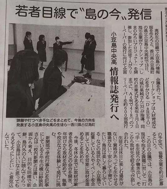 産経新聞(2017/12/19)にDaRETOが共同代表の「しまのみらいプロジェクト」が掲載されました。