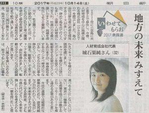 朝日新聞(2017/10/14)にDaRETO城石が掲載されました。