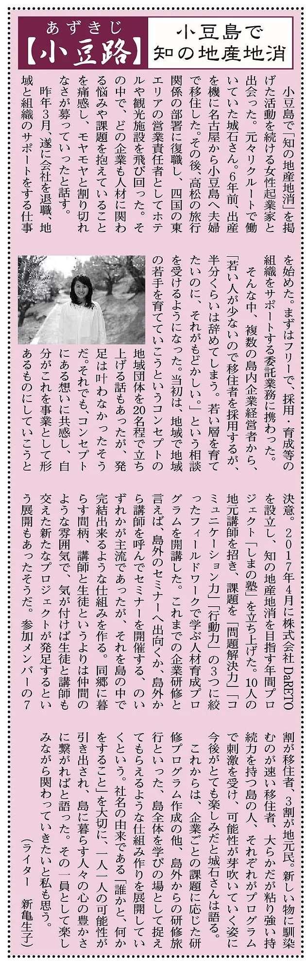 香川経済レポート(2017/9/5)にDaRETOが掲載されました