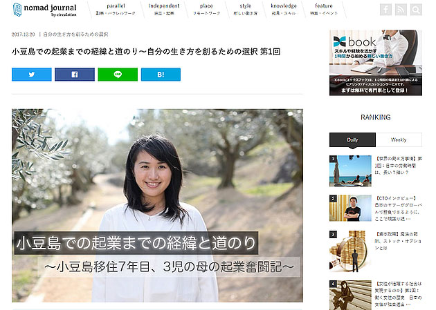 小豆島での起業までの経緯と道のり〜自分の生き方を創るための選択 第1回